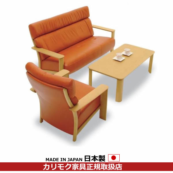 カリモク ソファセット/ WT41モデル 本革張(外側:合成皮革)椅子2点セット【WT4100WS-SET】