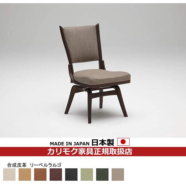 カリモク ダイニングチェア/ CT735モデル 合成皮革張 食堂椅子(回転式)【肘なし】【COM オークD・G・S/リーベルラルゴ】【CT7357-LL】