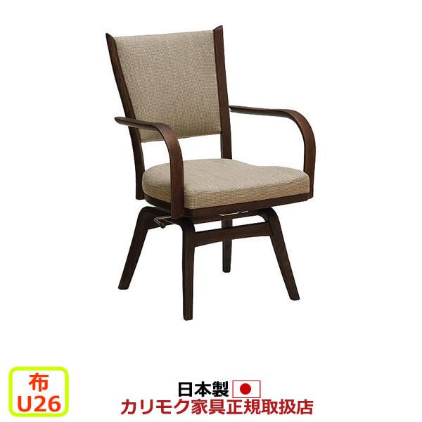 カリモク ダイニングチェア/ CT735モデル 布張 肘付食堂椅子(回転式) 【COM オークD・G・S/U26グループ】【CT7354-U26】