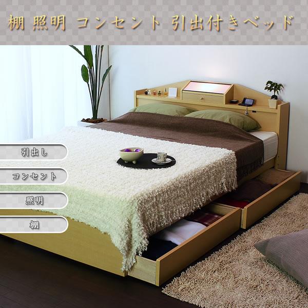 【棚・照明・コンセント・引出付】ベッド(マットレス付き) セミダブル 3色対応【A269-SD】