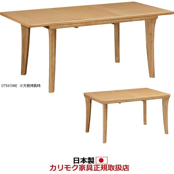 カリモク 伸長式ダイニングテーブル 幅1340・1800mm 【DT6473MS】【COM オークD】【DT6473】