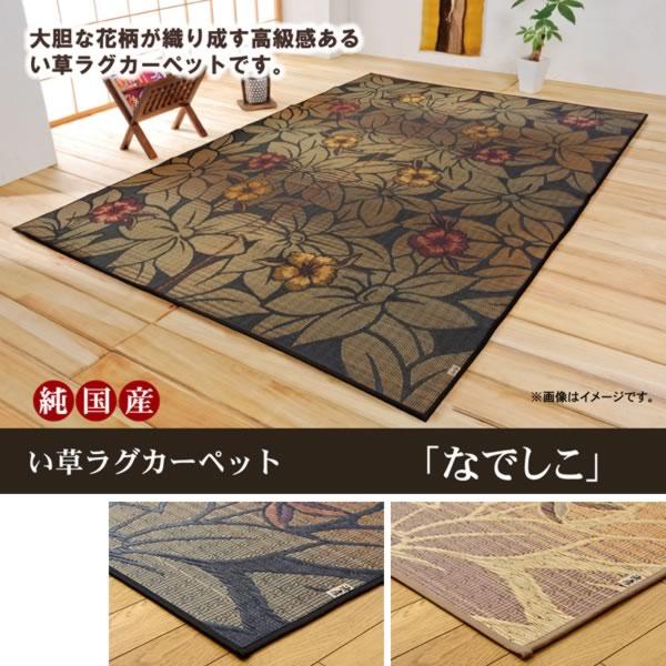 純国産 袋織い草カーペット 『なでしこ』 3色対応 江戸間4.5畳(約261×261cm)【IK-1707920】