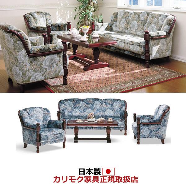 カリモク 応接セット・ソファセット/ UK26モデル 金華山張椅子3点セット【UK2600-SET】