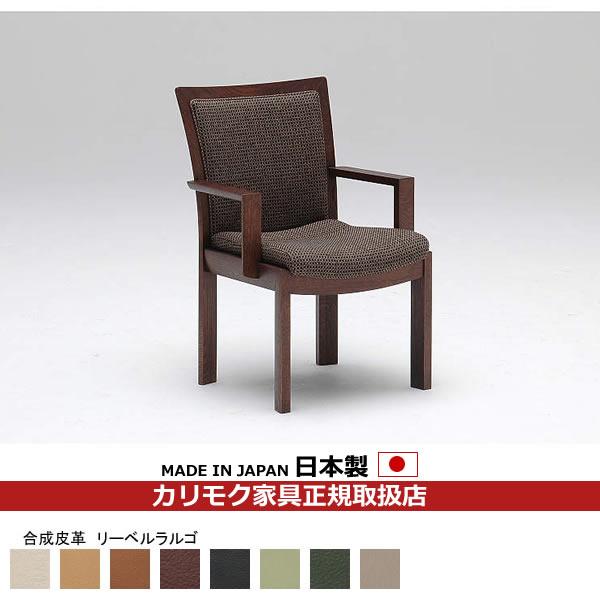 カリモク ダイニングチェア/ CU54モデル 合成皮革張 肘付食堂椅子 【COM オークD・G・S/リーベルラルゴ】【CU5400-LL】