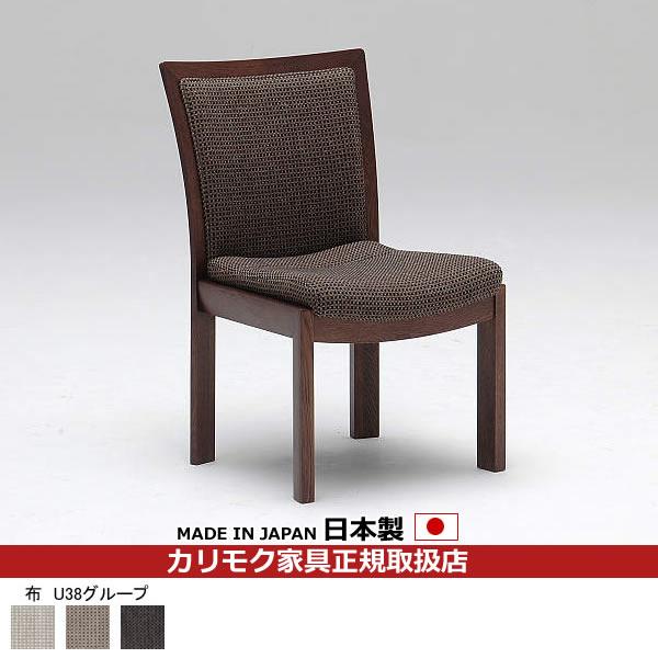 カリモク ダイニングチェア/ CU54モデル 布張 食堂椅子【肘なし】【COM オークD・G・S/U38グループ】【CU5405-U38】