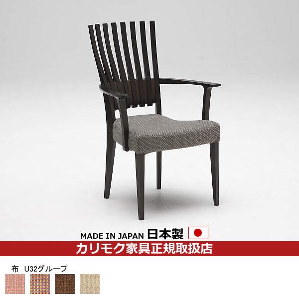 カリモク ダイニングチェア/ CS63モデル 布張 肘付食堂椅子 【COM ホワイトアッシュF/U32グループ】【CS6300-U32】