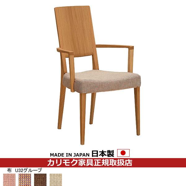 カリモク ダイニングチェア/ CU45モデル 平織布張 肘付食堂椅子 【COM オークD・G・S/U32グループ】【CU4500-U32】