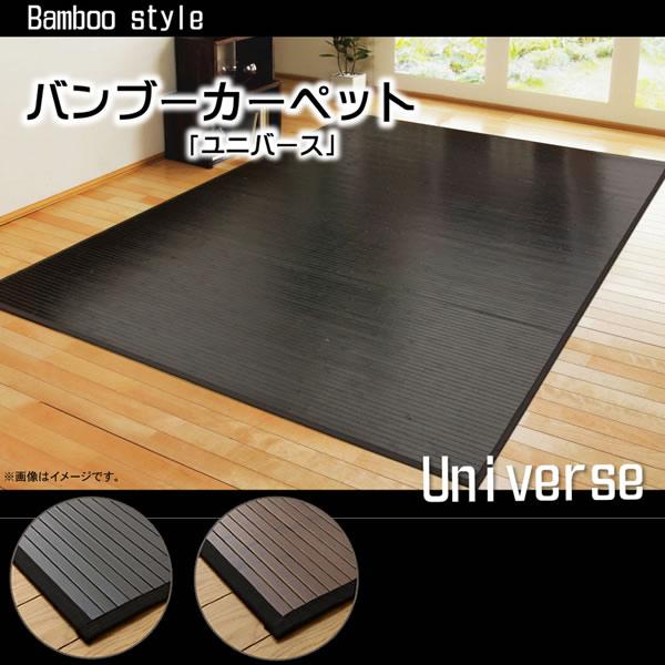 糸なしタイプ 竹カーペット 『ユニバース』 2色対応 150×220cm【IK-5302650】