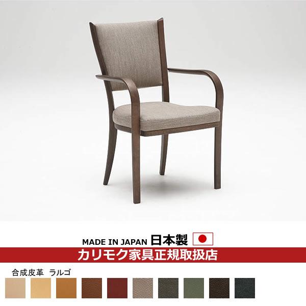 カリモク ダイニングチェア/ CT735モデル 合成皮革張 肘付食堂椅子 【COM オークD・G・S/ラルゴ】【CT7350-LA】