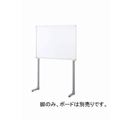 コクヨ BB-H900シリーズ L脚(BB-934用) ※ボード別売り【BBF-L934】