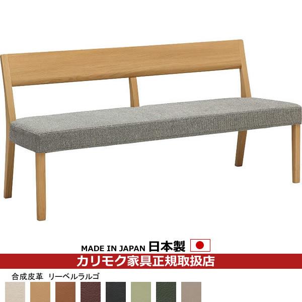 カリモク ダイニングベンチ/CU47モデル 合成皮革張 3人掛椅子 幅1505mm【COM オークD・G・S/リーベルラルゴ】【CU4713-LL】