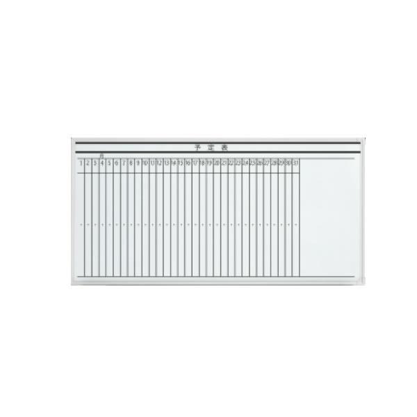 LB2シリーズ ホワイトボード 壁掛けタイプ 1ヵ月予定表 幅1200×奥行65×高さ900mm (423-937)【LB2-340-K001】