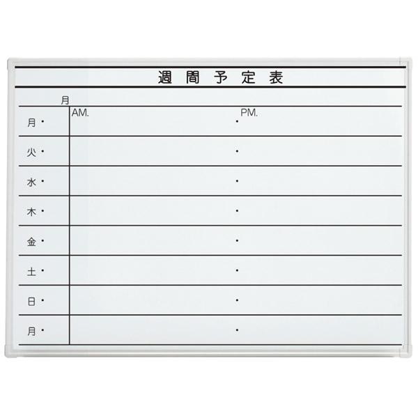 LB2シリーズ ホワイトボード 壁掛けタイプ 週間予定表 幅1200×奥行65×高さ900mm (423-878)【LB2-340-K021】