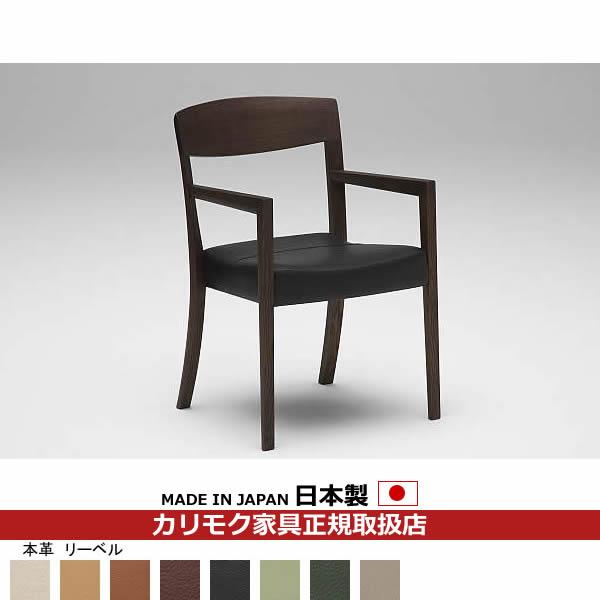 カリモク ダイニングチェア/ CT52モデル 本革張 肘付食堂椅子 【CT5220DK】【COM オークD・G・S/リーベル】【CT5220-LB】