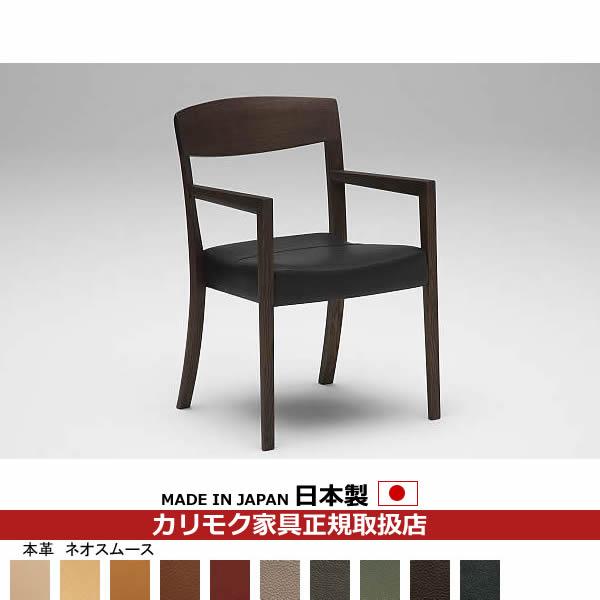カリモク ダイニングチェア/ CT52モデル 本革張 肘付食堂椅子 【COM オークD・G・S/ネオスムース】【CT5220-NS】