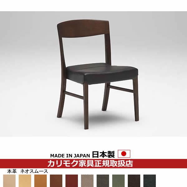 カリモク ダイニングチェア/ CT52モデル 本革張 食堂椅子【肘なし】【COM オークD・G・S/ネオスムース】【CT5225-NS】