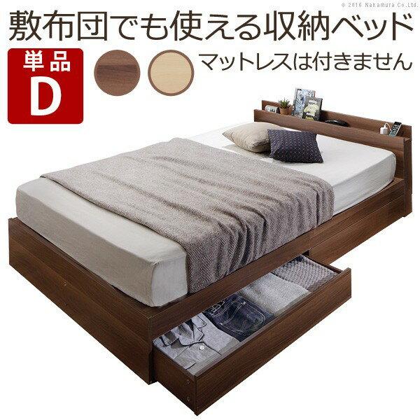 フロアベッド ベッド下収納 ベッドフレーム 敷布団でも使えるベッド 〔アレン〕 ベッドフレームのみ ダブル ロースタイル 引き出し 収納 木製 宮付き コンセント