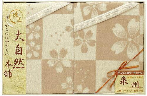 大自然本舗 肌にやさしい自然色のシルク混毛布2枚セット[A]@【送料無料】【出産内祝い,敬老の日,結婚,快気祝い,引き出物,新築内祝い,快気祝,内祝,法要,香典返し】【楽ギフ_包装選択】【楽ギフ_のし宛書】【楽ギフ_メッセ入力】