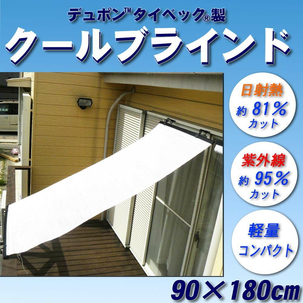 洋風すだれ式日よけシェード クールブラインド 上下パイプブラック仕様 90×180cm CB90180B