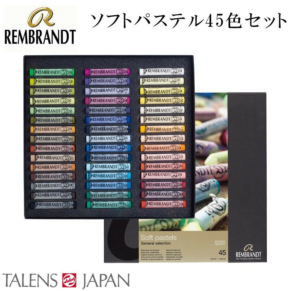 REMBRANDT レンブラント ソフトパステル 45色セット T300C45