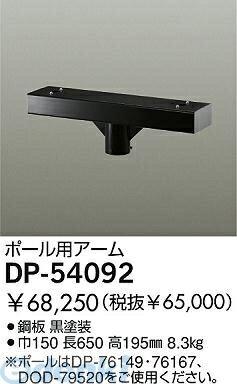 大光電機(DAIKO) [DP-54092] アーム DP54092【送料無料】