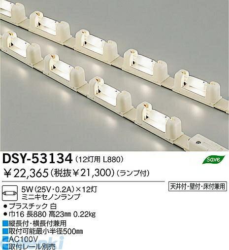 大光電機(DAIKO) [DSY-53134] 白熱灯システムライト DSY53134【送料無料】