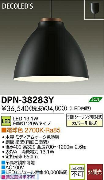 販売中 大光電機(DAIKO) [DPN-38283Y] LEDペンダント DPN38283Y【送料無料】