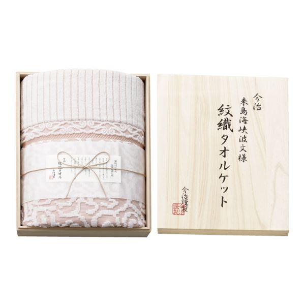 直送・代引不可今治謹製 紋織タオルケット タオルケット IM8038 ( ピンク )別商品の同時注文不可