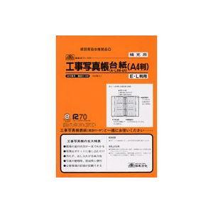 直送・代引不可(業務用30セット) 日本法令 法令様式 建設41-4M別商品の同時注文不可
