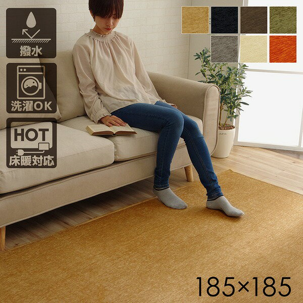 直送・代引不可ラグ 洗える 無地カラー 選べる7色 『モデルノ』 アイボリー 約185×185cm別商品の同時注文不可