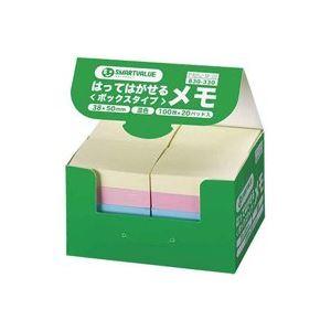 直送・代引不可 (業務用40セット) ジョインテックス 付箋/貼ってはがせるメモ 【BOXタイプ/38×50mm】 混色 P405J-M-20 100枚×20パッド 別商品の同時注文不可