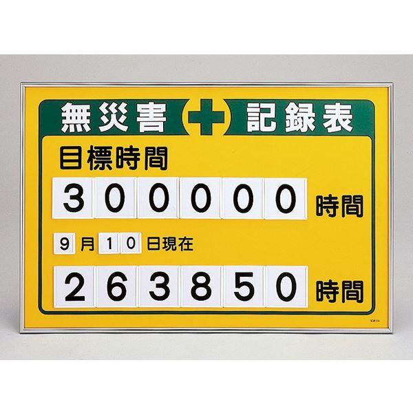直送・代引不可数字差込み式記録板 無災害記録表 目標時間 記録-200A【代引不可】別商品の同時注文不可