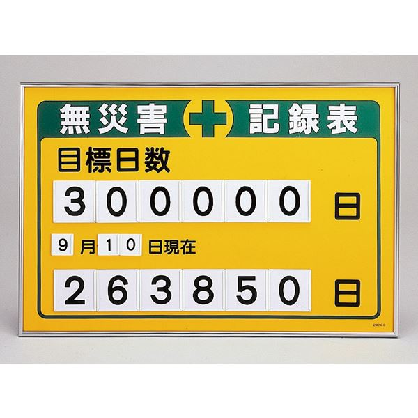 直送・代引不可数字差込み式記録板 無災害記録表 目標日数 記録-200B【代引不可】別商品の同時注文不可