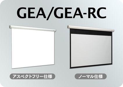【キャンセル不可】GEA-RC100W 「直送」【代引不可・他メーカー同梱不可】 キクチ科学研究所 電動スクリーン  幕面ホワイトマット仕様 100インチNTSCサイズ
