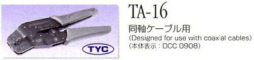 東洋コネクター[TA-16]圧着工具(同軸ケーブル用)