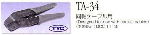 東洋コネクター[TA-34]圧着工具(同軸ケーブル用)