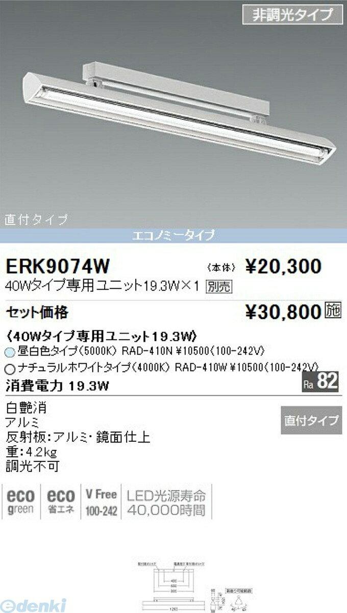 遠藤照明(ENDO) [ERK9074W] スポットライトフレンジ TUBE40W×1灯