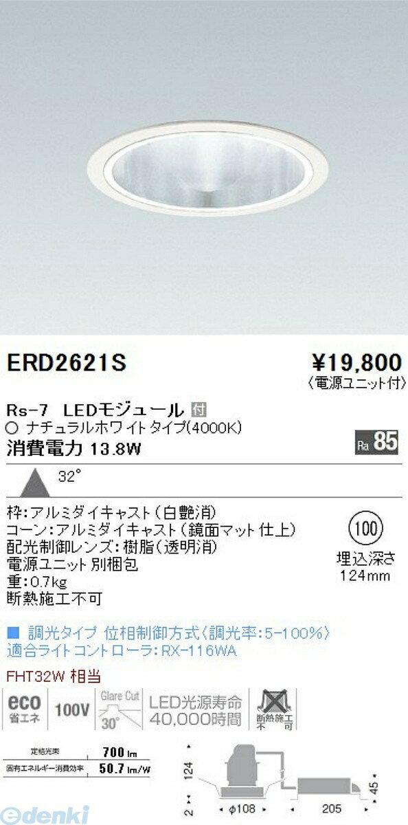 遠藤照明(ENDO) [ERD2621S] ダウンライト/灯体可動型/調光型/LED4000K/Rs7