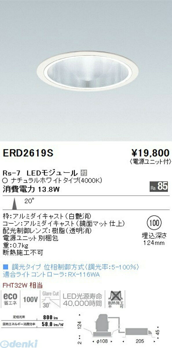 遠藤照明(ENDO) [ERD2619S] ダウンライト/灯体可動型/調光型/LED4000K/Rs7