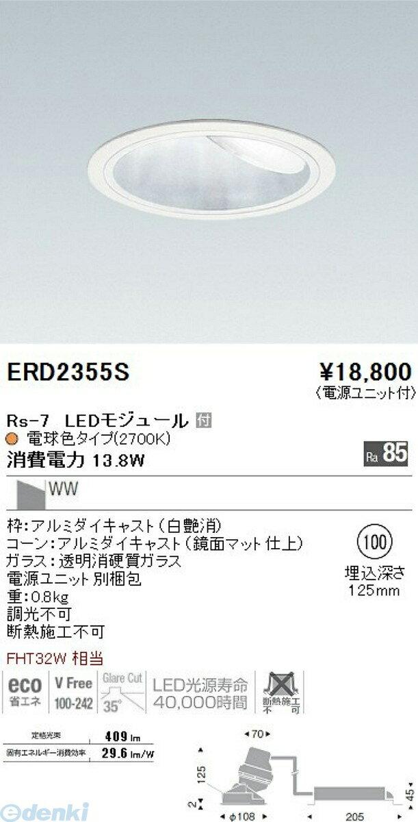 遠藤照明(ENDO) [ERD2355S] ダウンライト/壁面照射型/LED2700K/Rs7