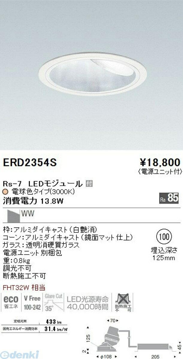 遠藤照明(ENDO) [ERD2354S] ダウンライト/壁面照射型/LED3000K/Rs7
