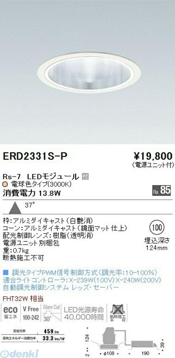遠藤照明(ENDO) [ERD2331S-P] グレアレス ベースダウンライト ERD2331SP