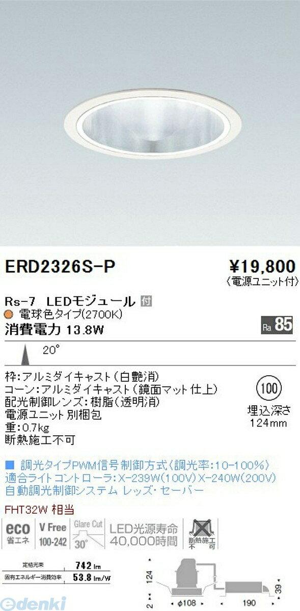 遠藤照明(ENDO) [ERD2326S-P] グレアレス ベースダウンライト ERD2326SP