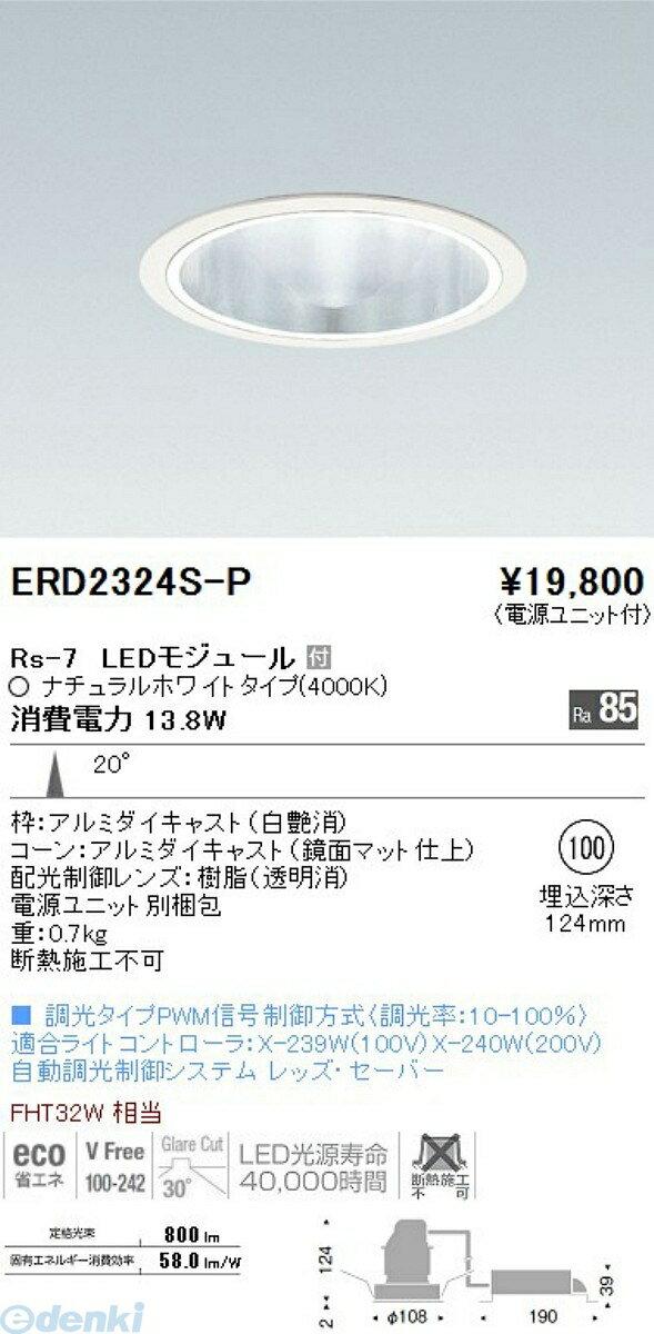 遠藤照明(ENDO) [ERD2324S-P] グレアレス ベースダウンライト ERD2324SP