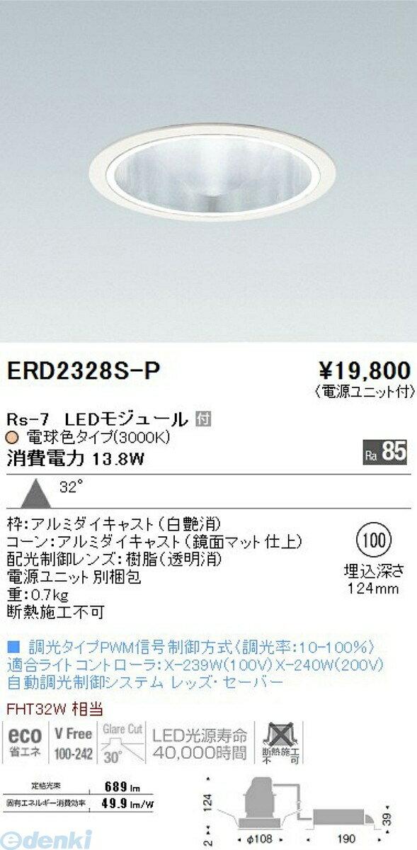 遠藤照明(ENDO) [ERD2328S-P] グレアレス ベースダウンライト ERD2328SP