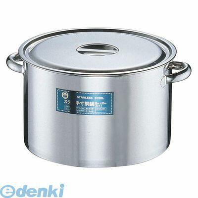 [AHV11042] SA18-8 半寸胴鍋(目盛付) 42cm 4905001013485【送料無料】
