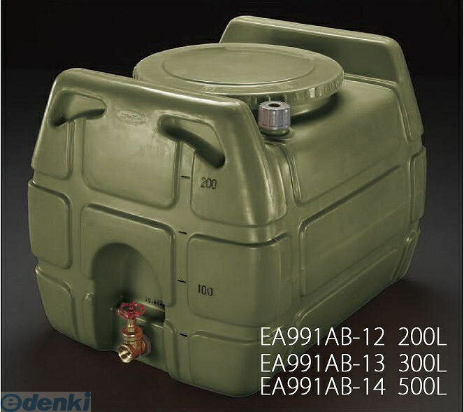 【キャンセル不可】[EA991AB-12] 200L ポリエチレン給水容器【バルブ付/OD色】 EA991AB12