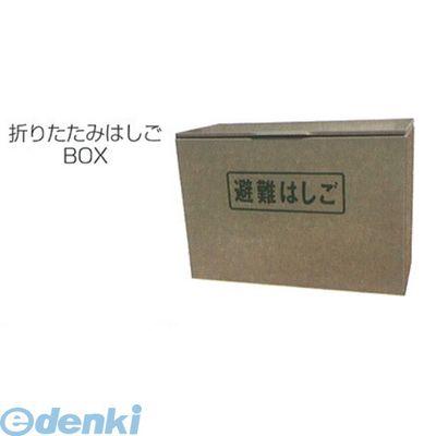 ORIRO(松本機工) [HASIGO-SUS-BOX-S] 「直送」【代引不可・他メーカー同梱不可】 強力折たたみ式避難はしご用 ステンレス製格納箱 Sサイズ HASIGOSUSBOXS【送料無料】