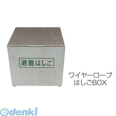 ORIRO(松本機工) [WAIYA-BOX-M] 「直送」【代引不可・他メーカー同梱不可】 ワイヤーロープ式避難はしご用スチール製格納箱 Mサイズ WAIYABOXM【送料無料】