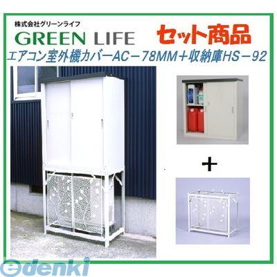 グリーンライフ [HS-92+AC-78MM] 【セット品】収納庫【物置】エアコンカバーセット HS92+AC78MM【送料無料】